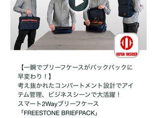 Briefpack雙面變形包,日本Green Funding集資專案2674%成功