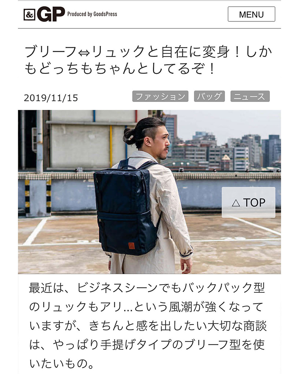 FREESTONE Briefpack is reported by GoodsPress.jp