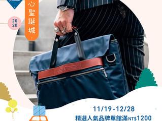 FREESTONE|入選 Pinkoi 精選人氣品牌-2020年度優惠全館限時85折起