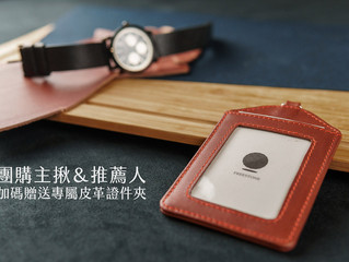 Briefpack 雙面變形包 | 嘖嘖專案加碼贈送專屬證件夾&新顏色預告