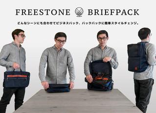 Briefpack雙面變形包前進日本!Green Funding集資專案開跑!