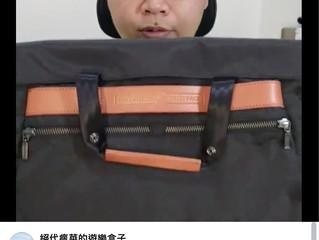 Briefpack 雙面變形包|開箱 評價 by 絕代瘋華