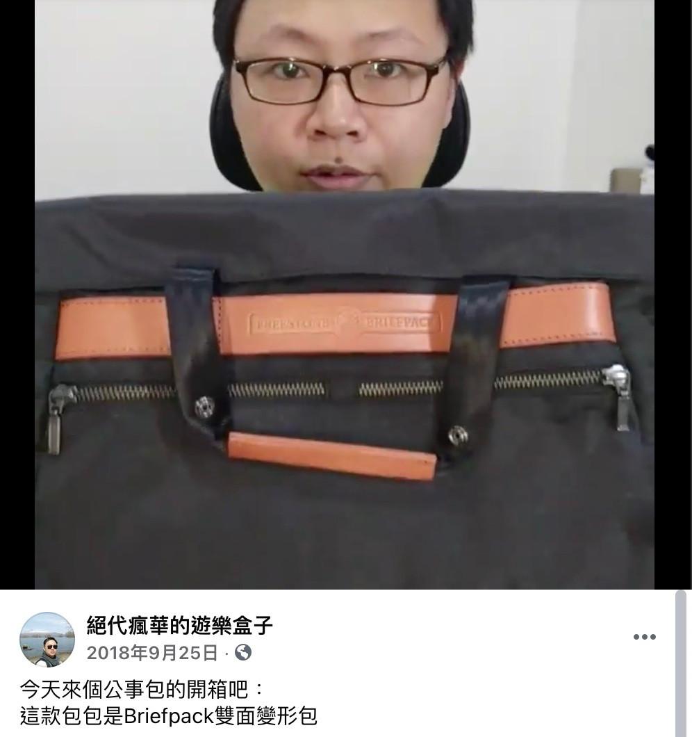 FREESTONE Briefpack 雙面變形包 開箱 評價 by 絕代風華