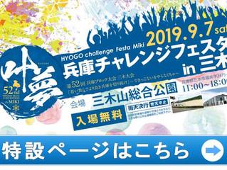 9月7日三木山総合公園でイベント開催