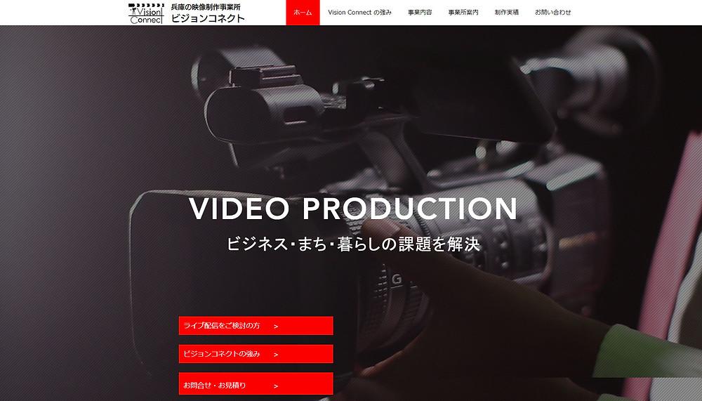映像制作事業所|ビジョンコネクト
