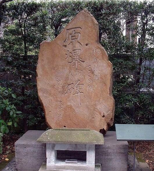 2006桜隊碑.JPG