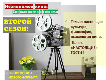 """""""Незнакомое кино"""" (Калуга) - ВТОРОЙ СЕЗОН"""