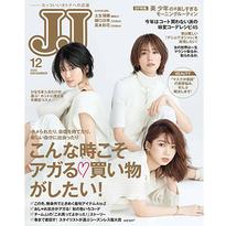 光文社『JJ』12月号(2020年10月23日発売)