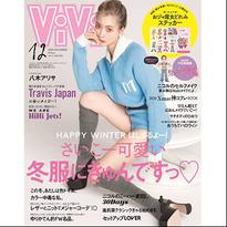 講談社 『ViVi』 12月号(2020年10月23日発売)