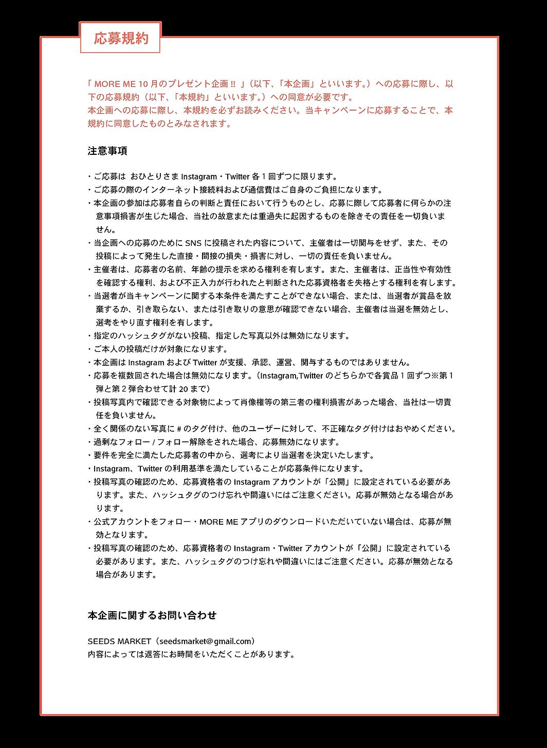 HP用__規約-02.png