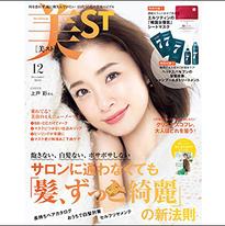 光文社『美ST』 12月号(2020年10月17日発売)