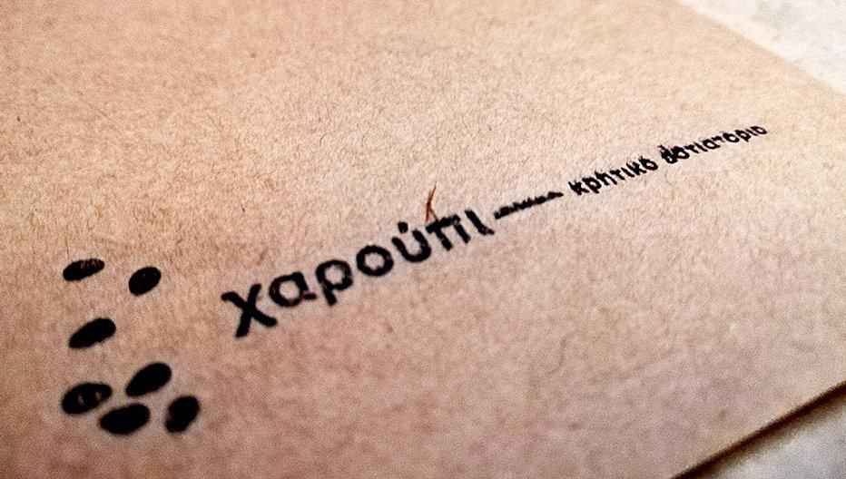 Charoupi_01.jpg