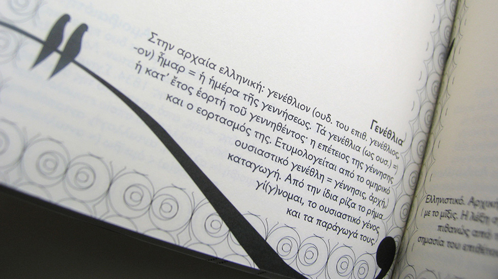 Asprimera_Diary2008