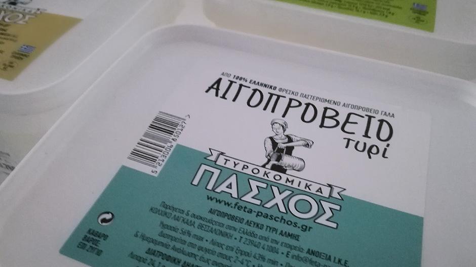 pasxos cheese