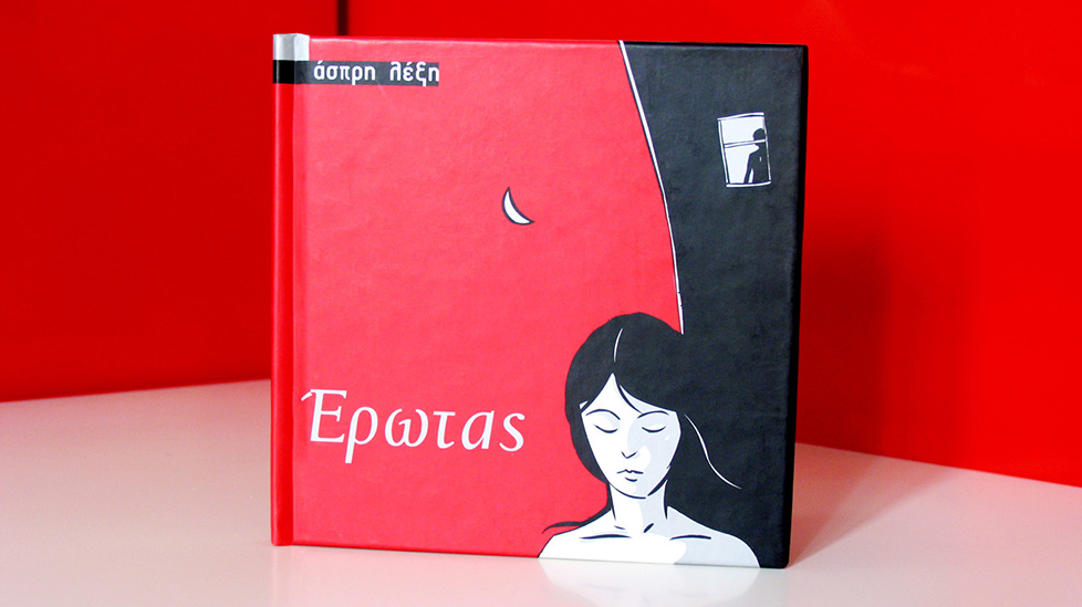 Asprimera_Eros
