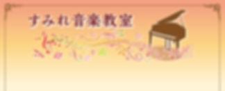 すみれ音楽教室 大阪市 城東区 ピアノ