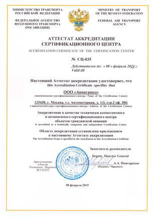 Аттестат аккредитациии.png