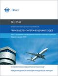 Новый документ ИКАО (Doc 8168-2)