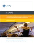 Новый документ ИКАО (Doc 10002)