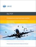Новый документ ИКАО (Doc 9137P3)