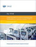 Новый документ ИКАО (Doc 10148)