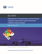 New ICAO publication (Doc 10147)