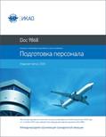 Новый документ ИКАО (Doc 9868)