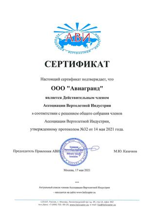 Сертификат АВИ.png