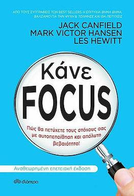 Κάνε Focus