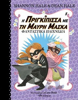 Η Πριγκίπισσα Με Τη Μαύρη Μάσκα 5: Φανταστικά Παιχνίδια