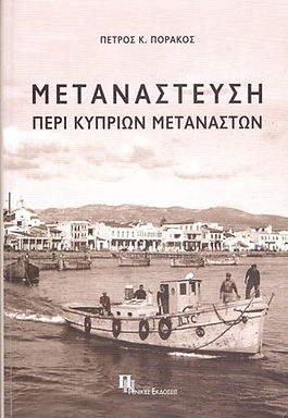 ΒΙΒΛΙΑ-Ιστορία & Γεωγραφία  Μετανάστευση . Περί Κυπρίωνμεταναστών