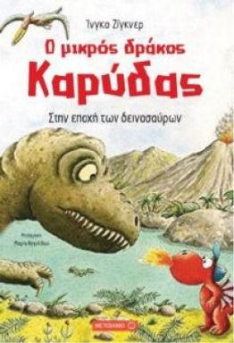 Ο Μικρός Δράκος Καρύδας: Στην Εποχή Των Δεινοσαύρων