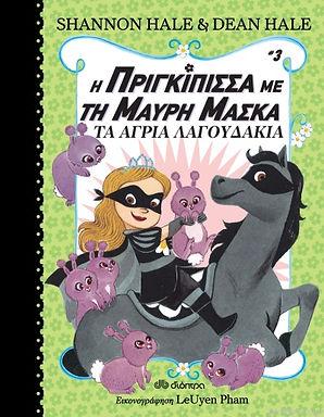 Η Πριγκίπισσα Με Τη Μαύρη Μάσκα 3: Το Άγρια Λαγουδάκια