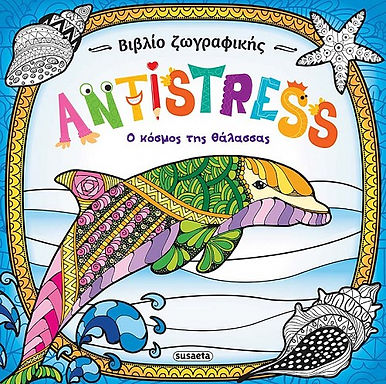 Antistress: Ο Κόσμος Της Θάλασσας