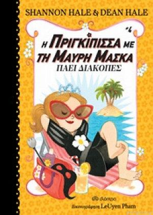 Η Πριγκίπισσα Με Τη Μαύρη Μάσκα 4: Πάει Διακοπές