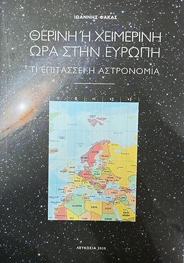 Θερινη η Χειμερινη Ωρα στην Ευρωπη - Τι επιτασσει η Αστρονομια
