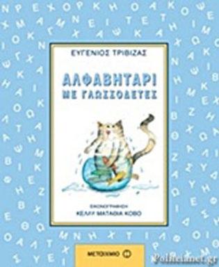 Αλφαβητάρι Με Γλωσσοδέτες