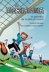 Τα ποδοσφαιρόνια: Το μυστήριο με τα εφτά αυτογκόλ