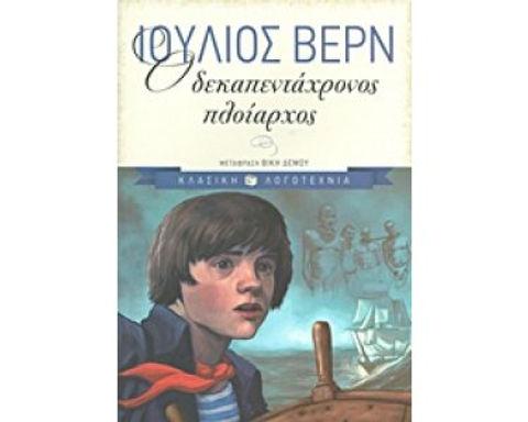 Ο δεκαπεντάχρονος πλοίαρχος