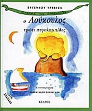 Ο Λούκουλος Τρώει Πυγολαμπίδες