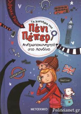 Τα Μυστήρια Της Πένι Πέπερ 7 Ανθρωποκυνηγητό Στο Λονδίνο