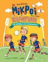 Οι Μικροί Κεραυνοί: Το αλφάβητο του ποδοσφαίρου