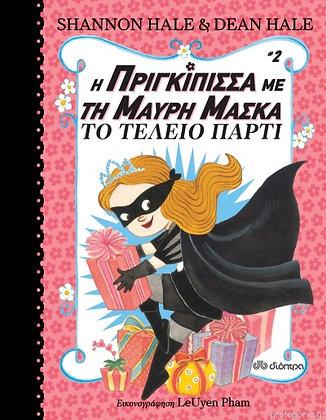 Η Πριγκίπισσα Με Τη Μαύρη Μάσκα 2: Το Τέλειο Πάρτι