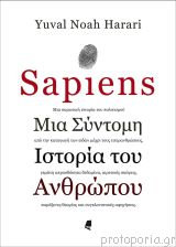 Sapiens Μία Σύντομη Ιστορία Του Ανθρώπου