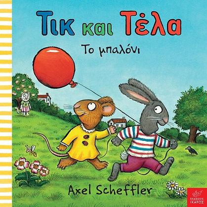 Τικ και Τελα: Το μπαλόνι / Scheffler Axel