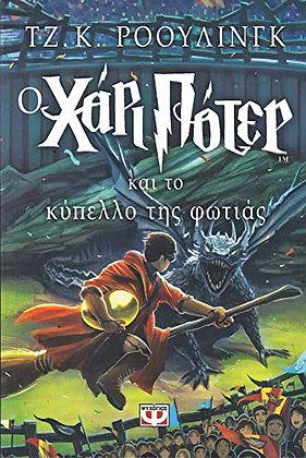 Ο Χάρι Πότερ Και Το Κύπελλο Της Φωτιάς-4ο Βιβλίο