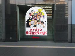 Tezuka Osamu World in Kyoto