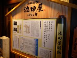 A Shinsengumi historic place