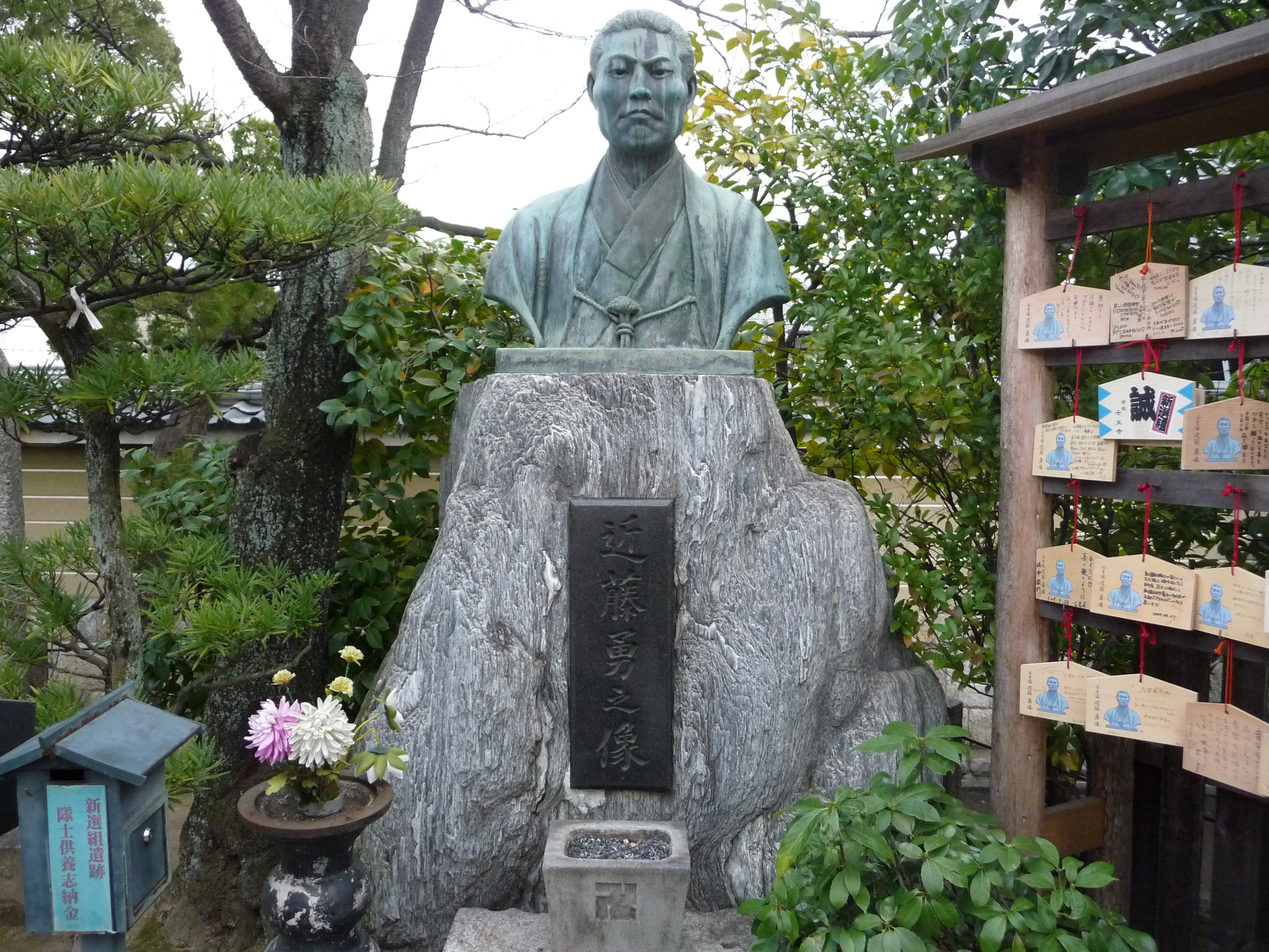 Kondo Isami, leader of Shinsengumi