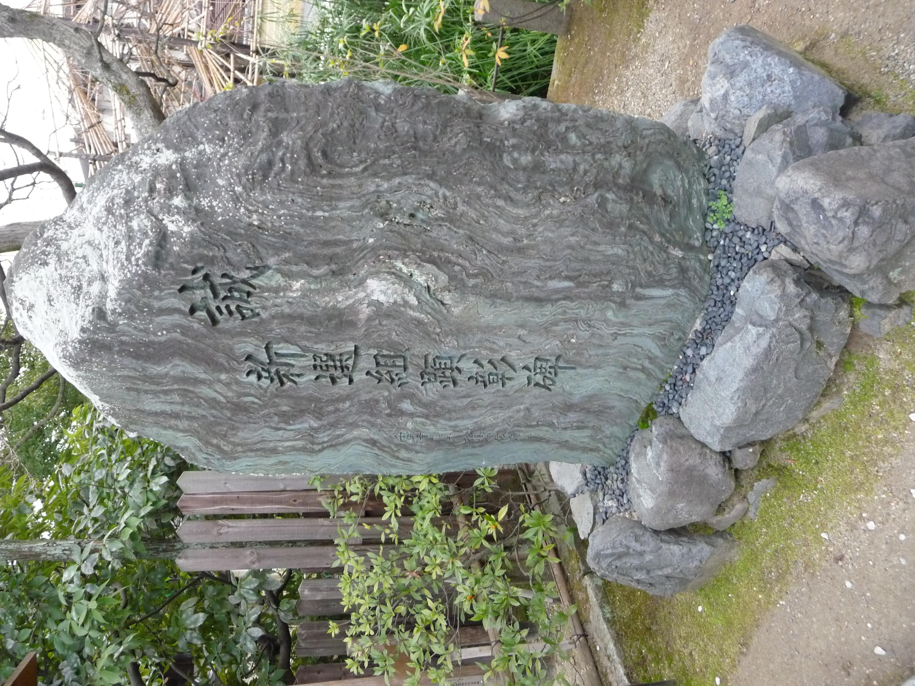 A Shinsegumi memorial